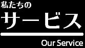 私たちのサービス