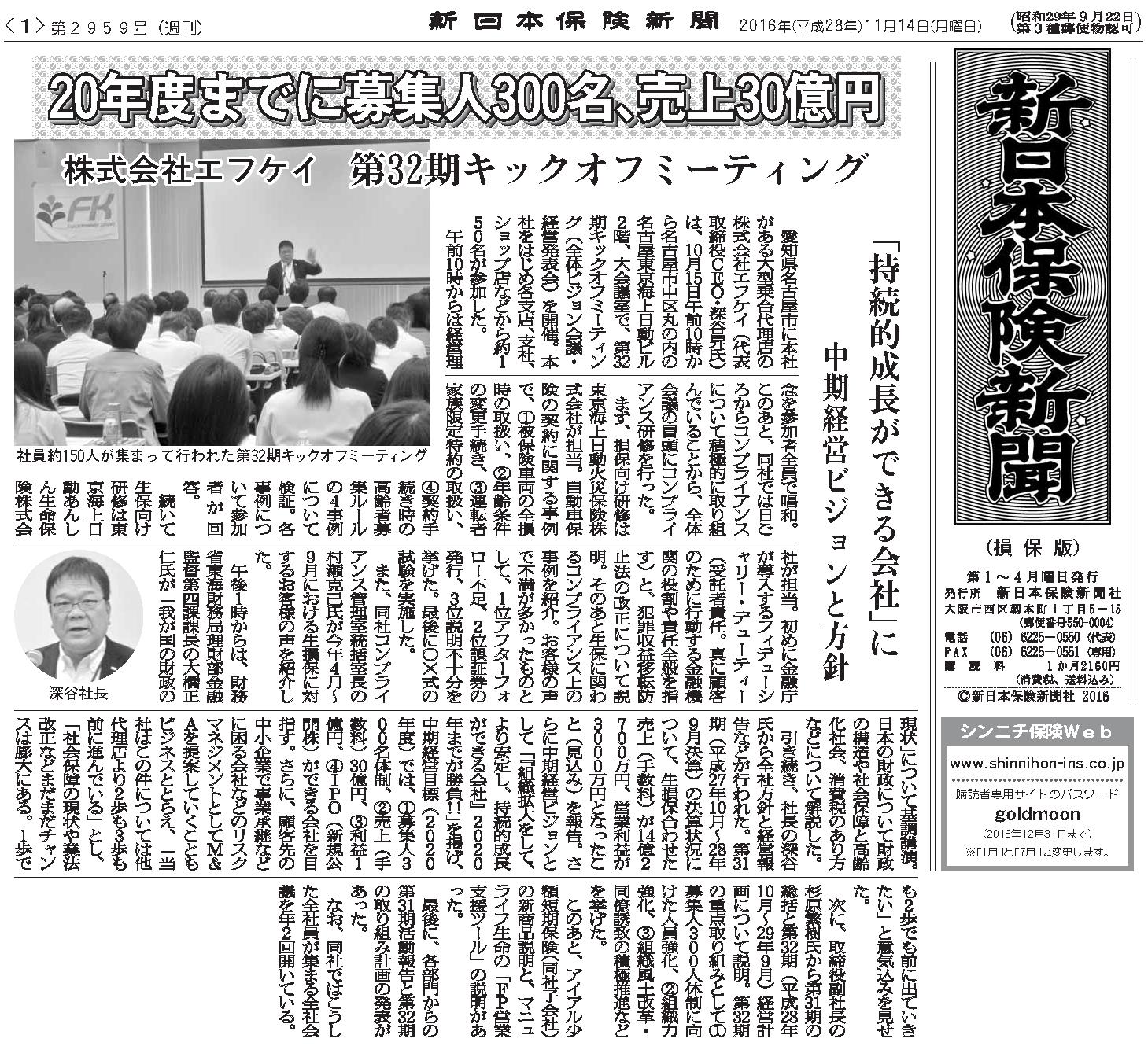 11月14日【新日本保険新聞】